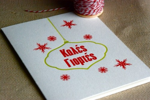 Cartoules-Letterpress-Holiday-Card-Greek