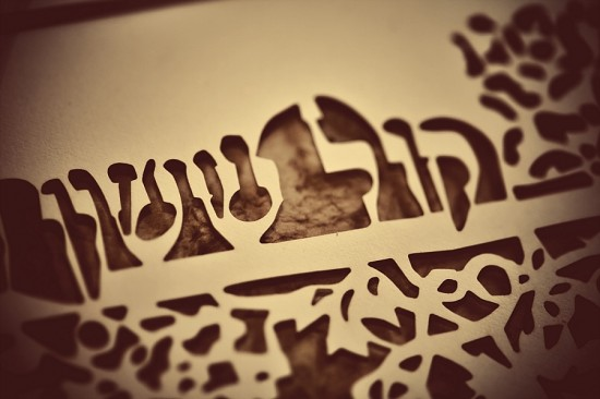 Traditional-Jewish-Wedding-Ketubah
